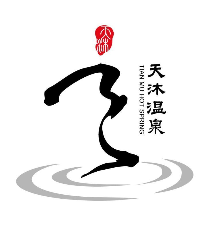 江西庐山天沐温泉渡假有限公司