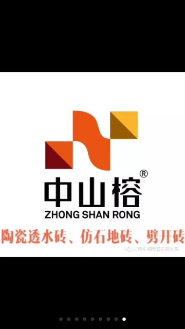 江西中盛陶瓷有限公司