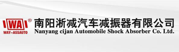淅川大丹江车辆零部件有限公司